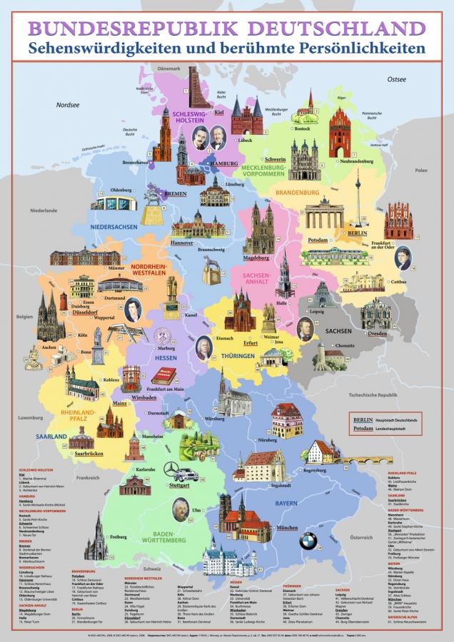 Карта Германии Скачать - фото 11